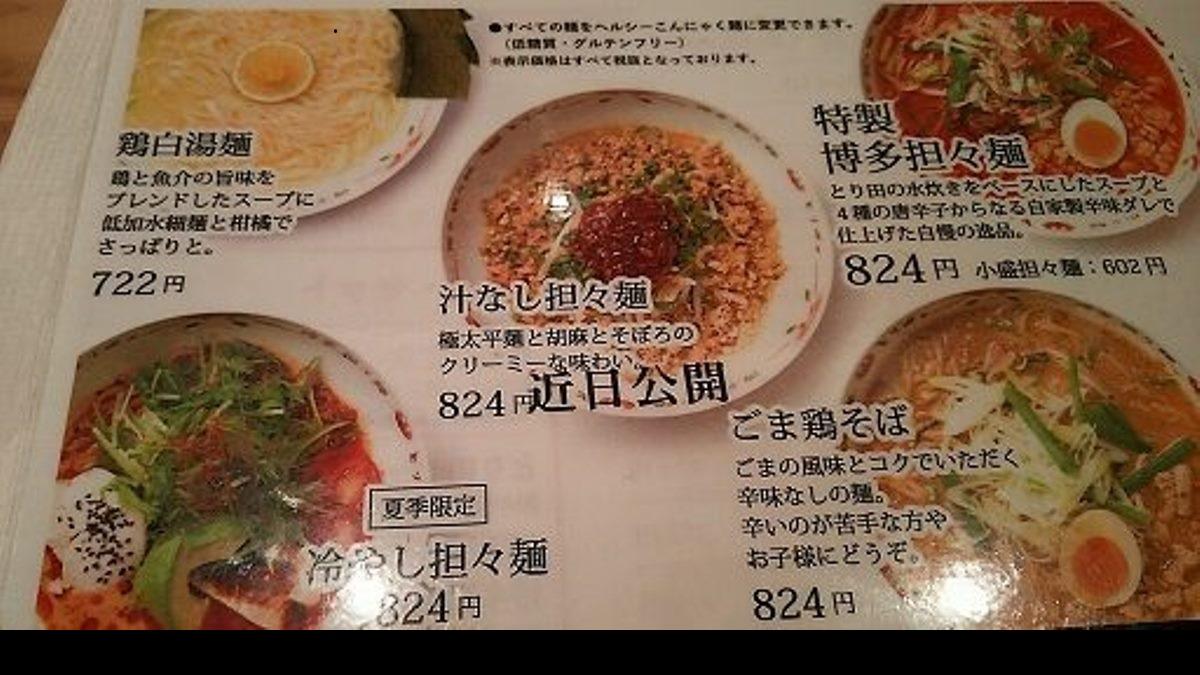 博多担々麺・唐揚げ とり田 メニュー