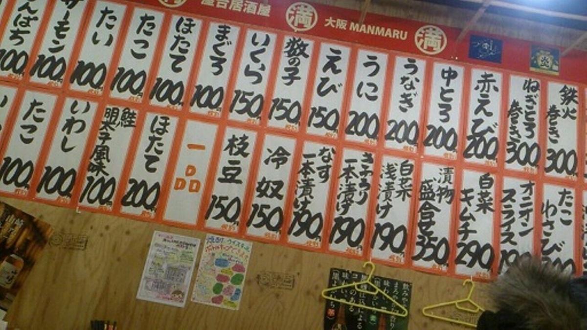 大阪満まる 店内