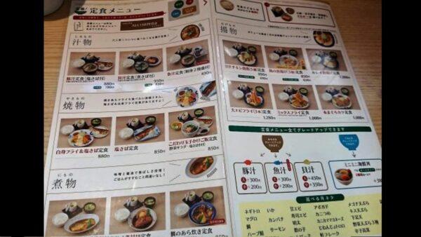 海鮮丼 日の出のメニュー