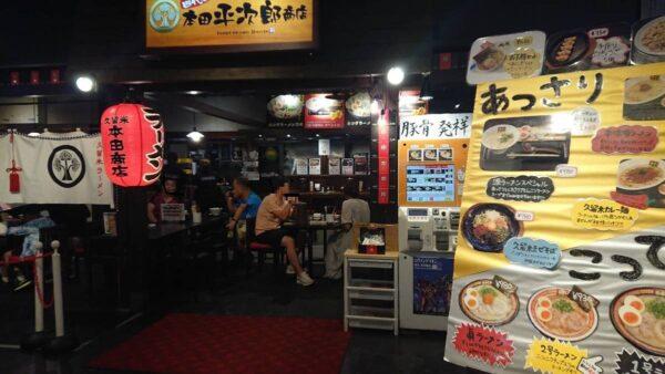 本田平次郎商店