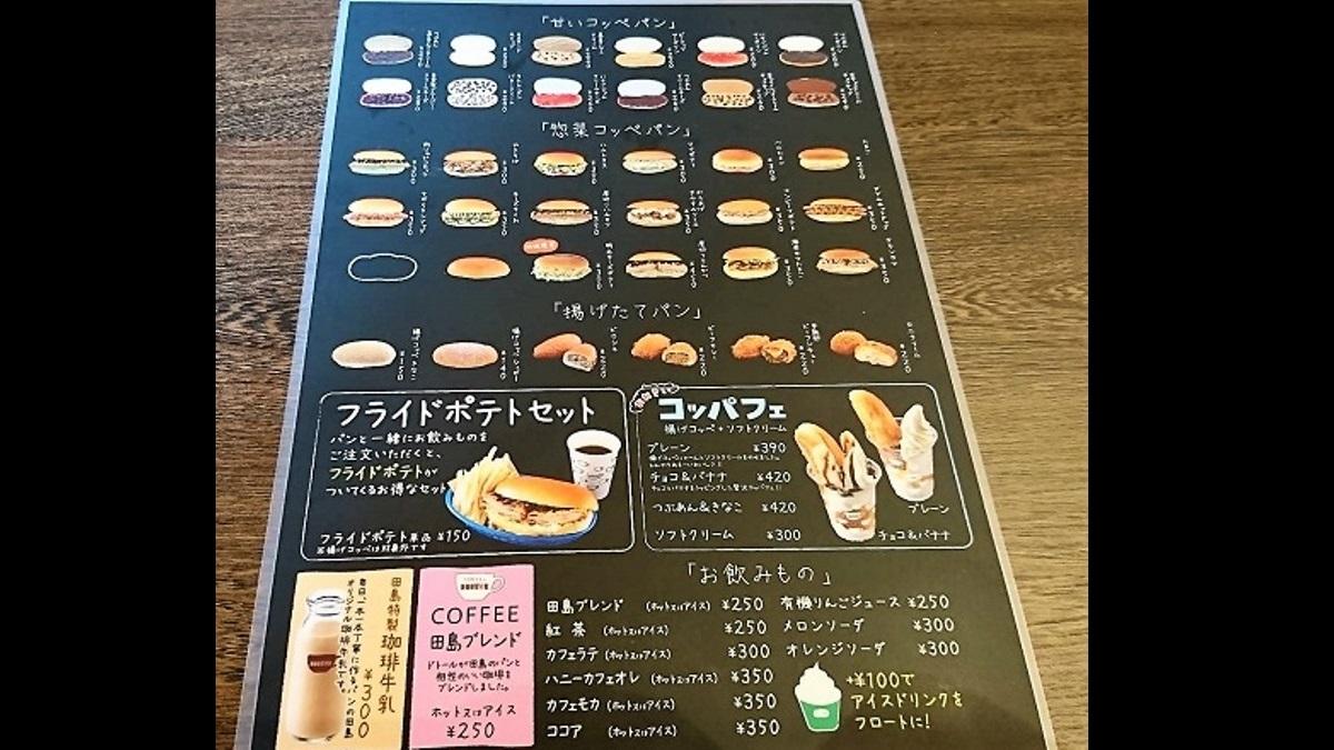 パンの田島+ドトール