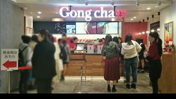 Gong cha ゴンチャ