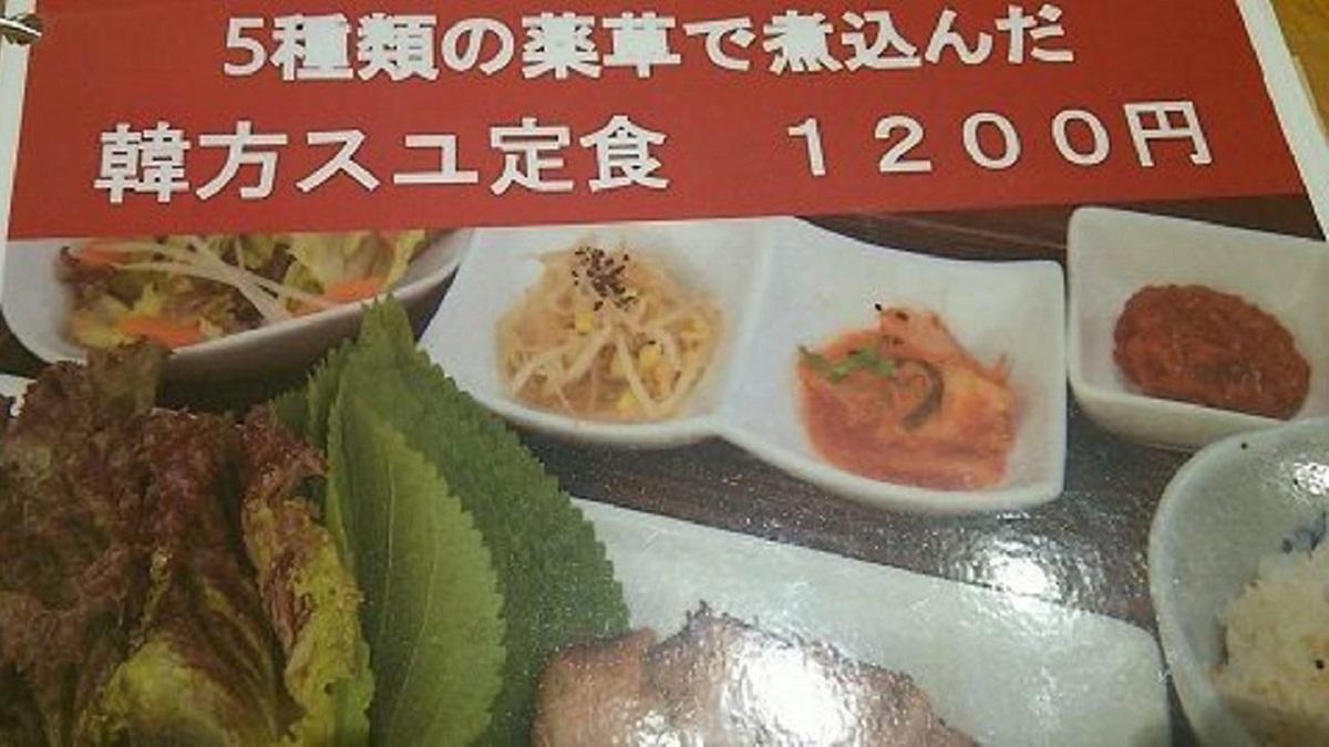 韓国薬膳料理 麦庵