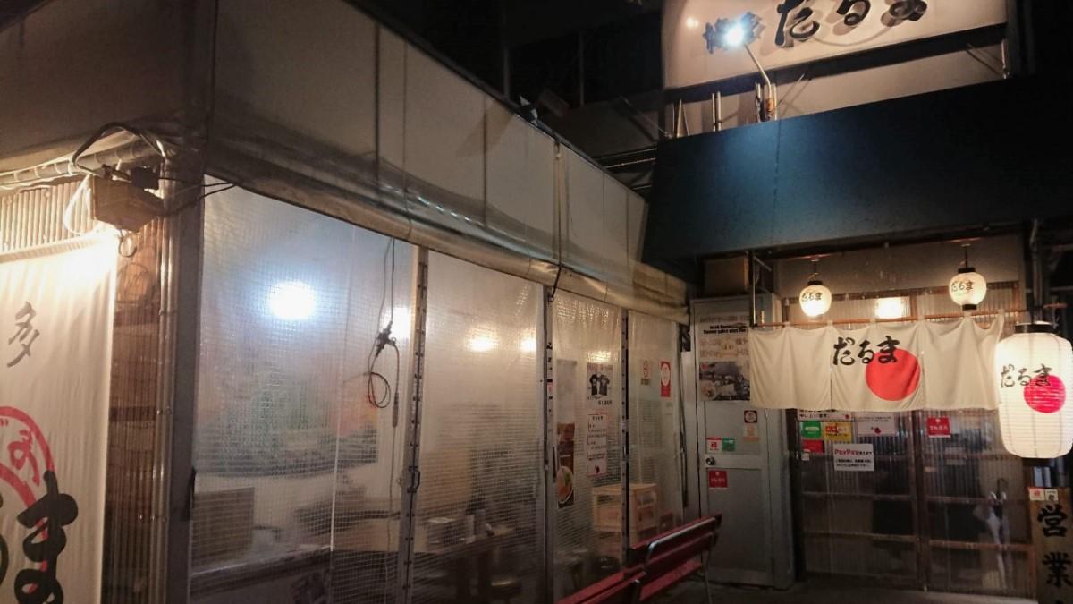 博多だるま総本店