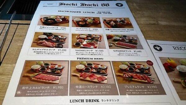 HACHIHACHI(ハチハチ)