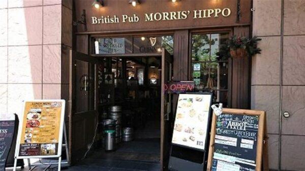 British Pub Morris Hippo