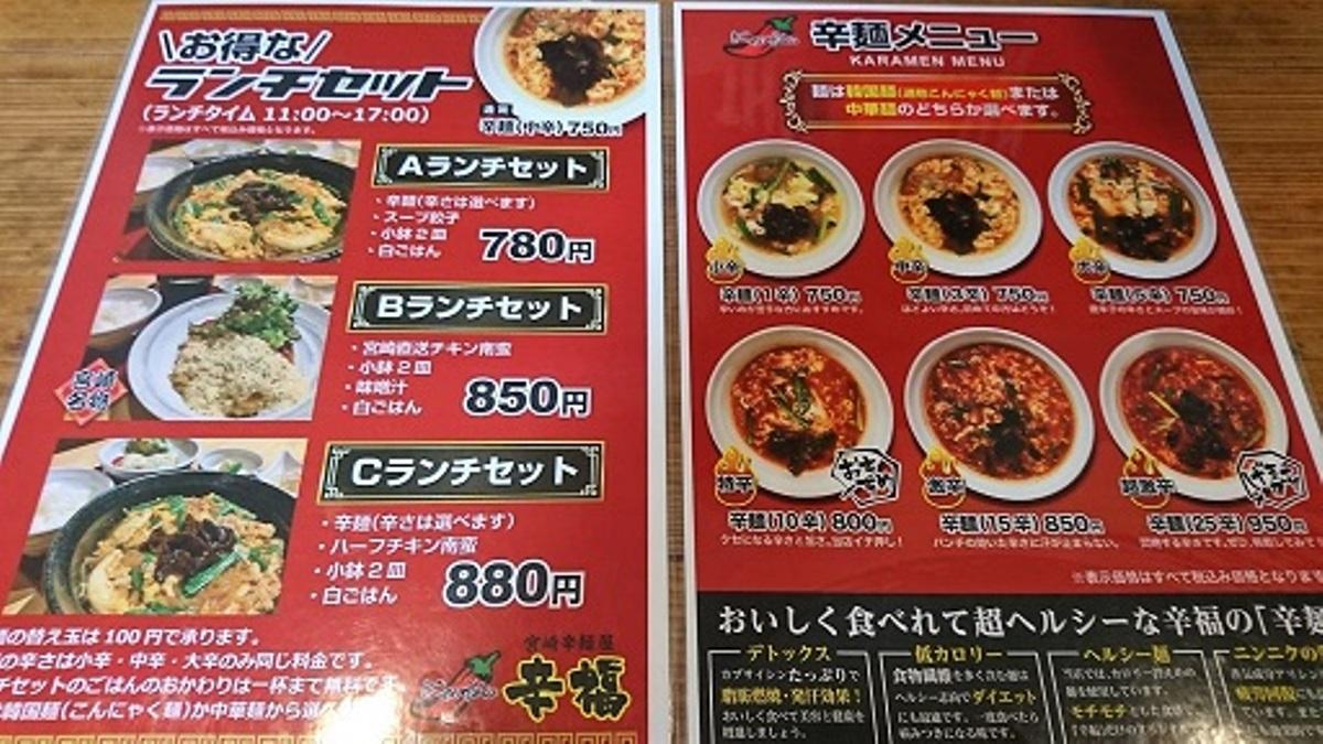 宮崎辛麺屋 辛福
