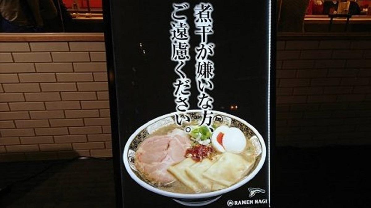 東京 ラーメン凪