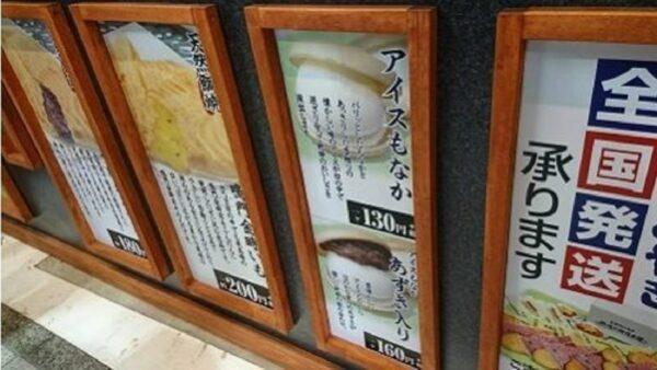 天然鯛焼 鳴門鯛焼本舗