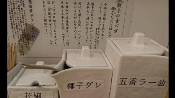 濃厚担担麺 博多 昊