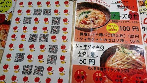 トマトラーメンと辛めん三味
