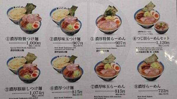 東京 つじ田