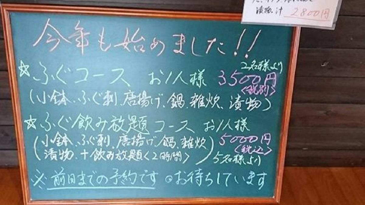 塚本鮮魚店