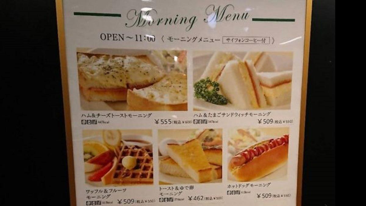 UCC Cafe Plaza 博多駅ビル店