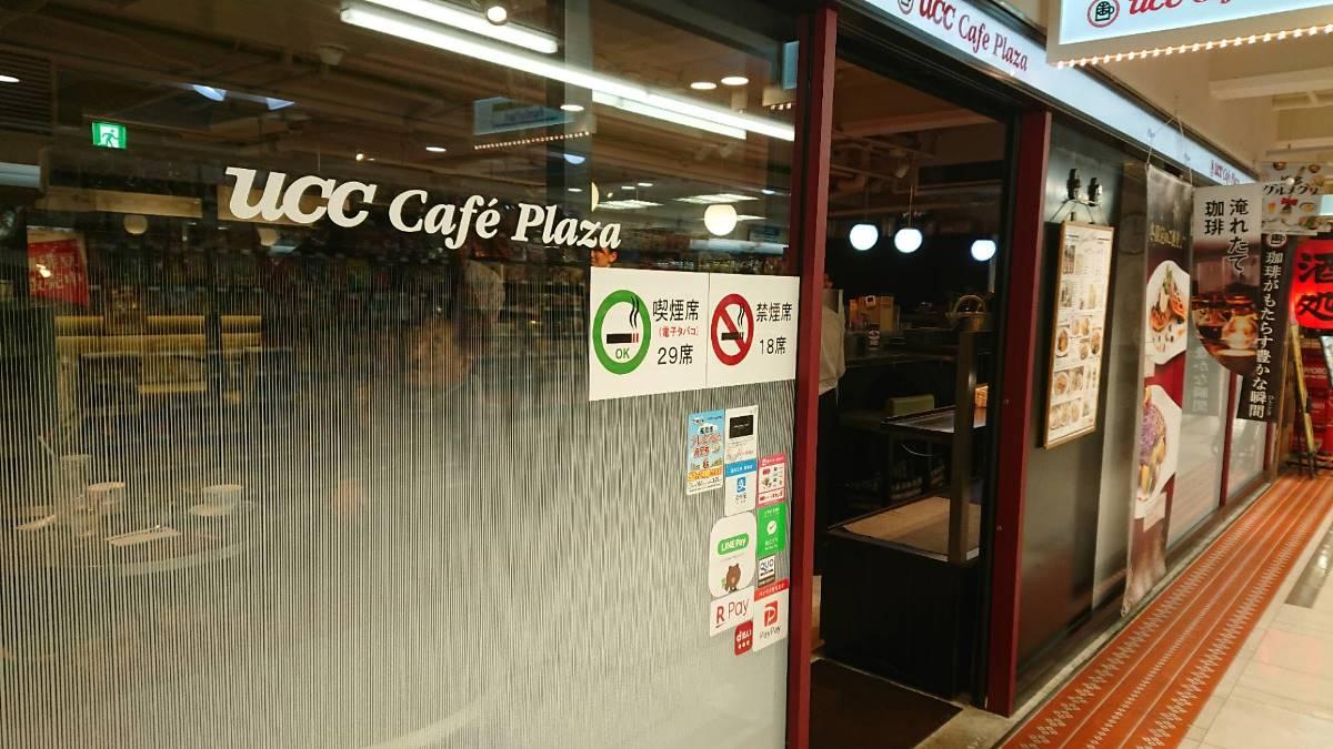 UCC Cafe Plaza マイング