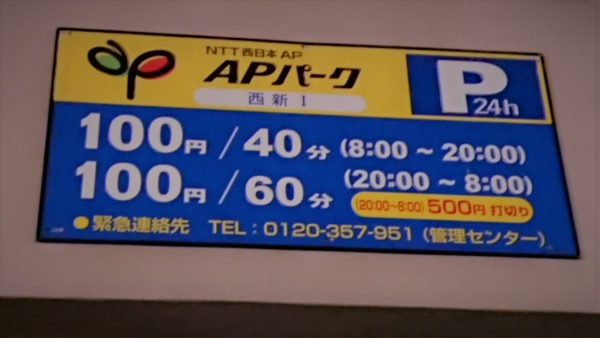 APパーク西新1