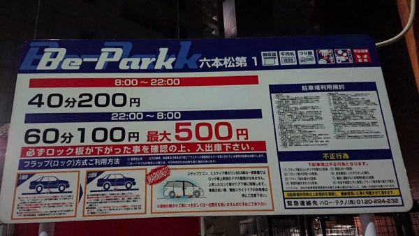 Be-Park六本松第1