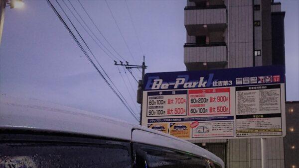 Be-Park 住吉第3