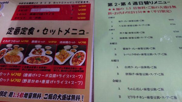 博多担々麺 大吉