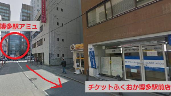 チケットふくおか 博多駅前店