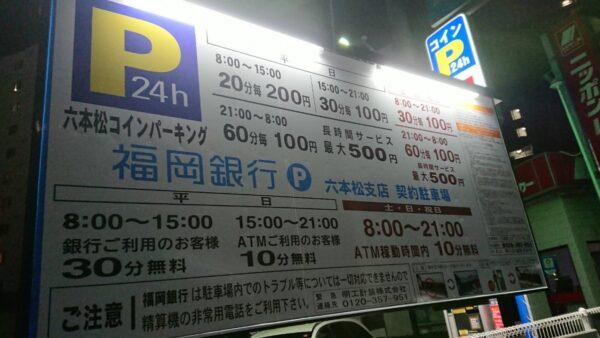 六本松コインパーキング福岡銀行