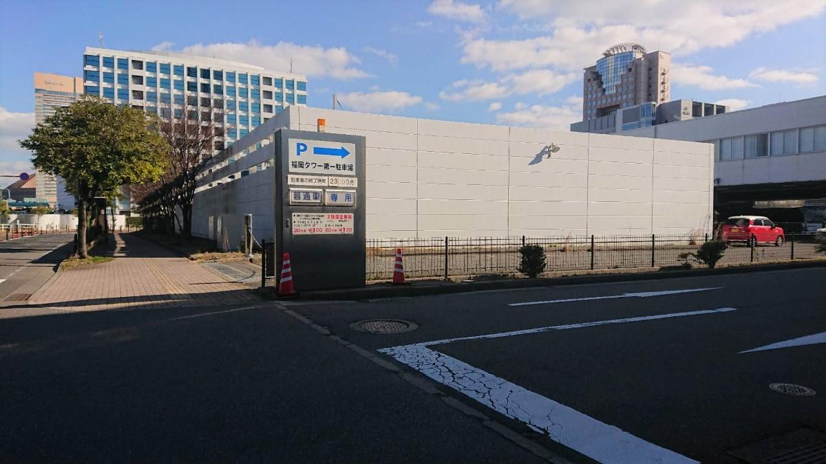 福岡タワー第1駐車場