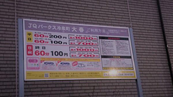JQパーク冷泉町大春
