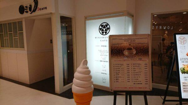 三日月屋カフェ博多駅店