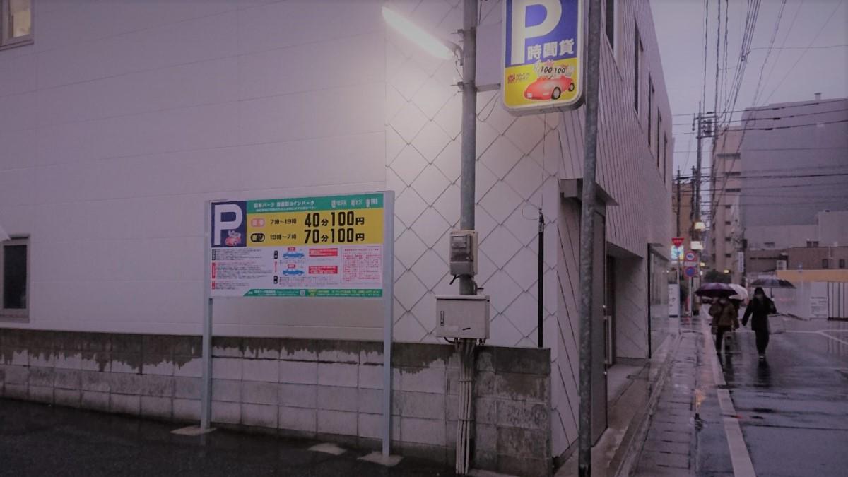 日本パーク 店屋町コインパーク