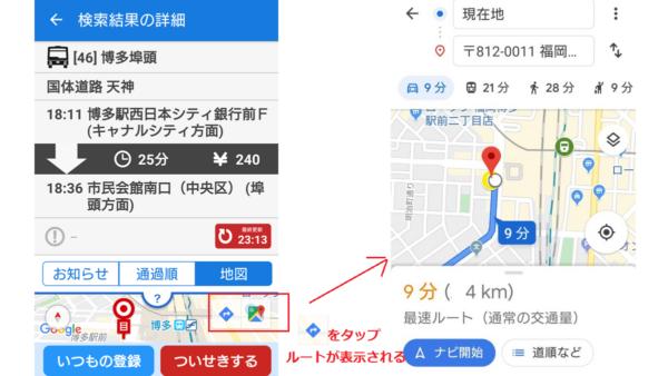 西鉄バスのアプリ