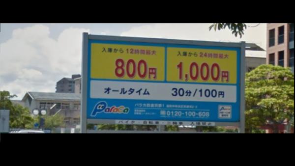 パラカ百道浜第1