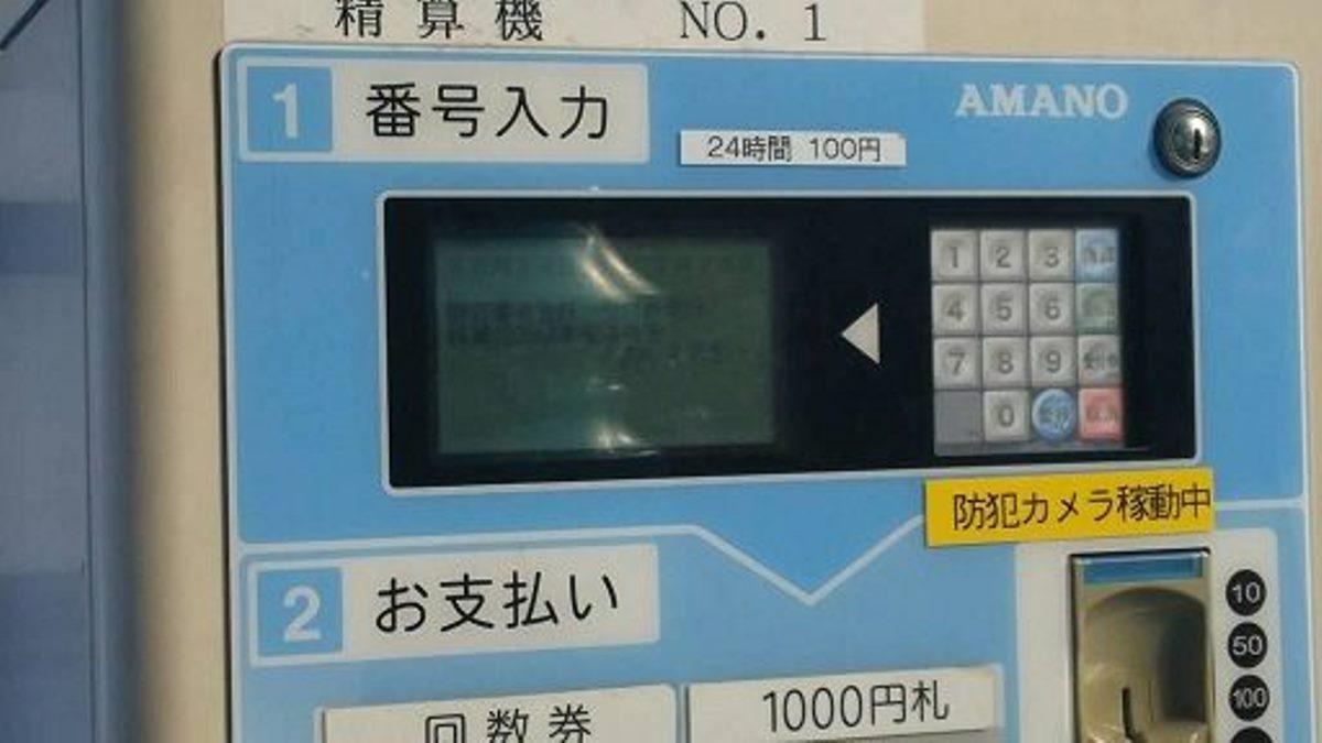 精算機式駐輪場