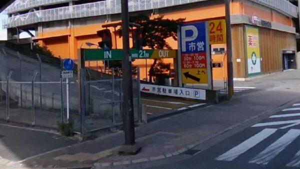 市営築港駐車場