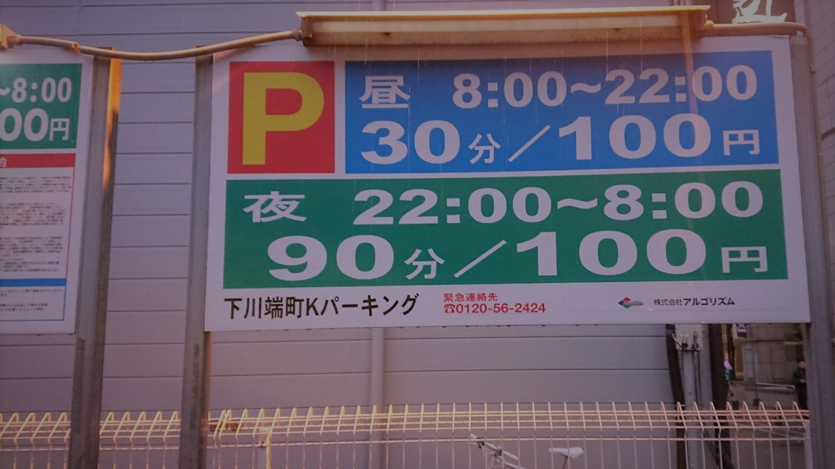 下川端町Kパーキング