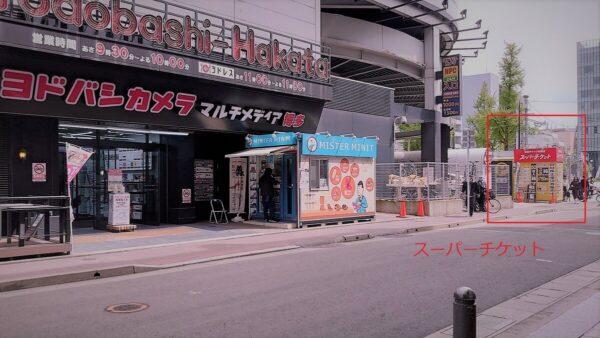 スーパーチケット 博多筑紫口店