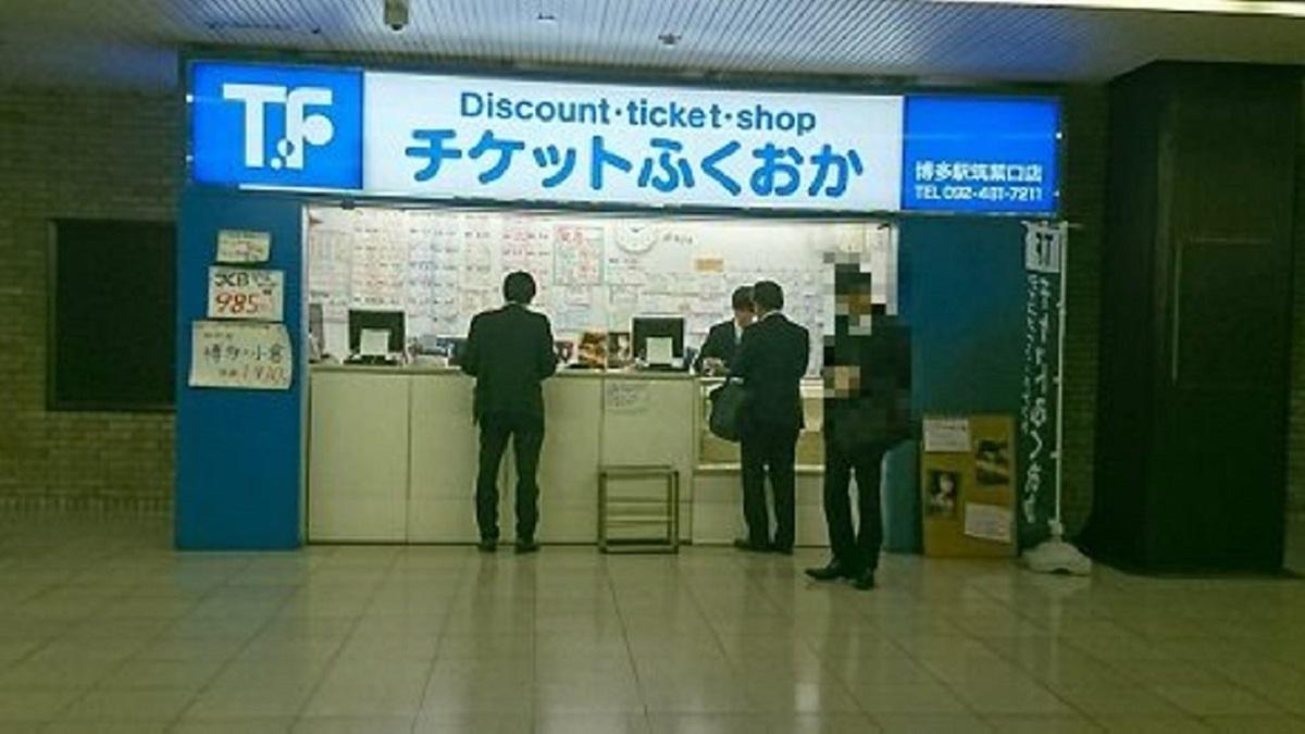 チケットふくおか 博多駅筑紫口店