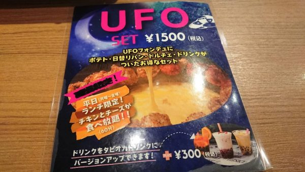セブンミートソース UFOフォンデュ