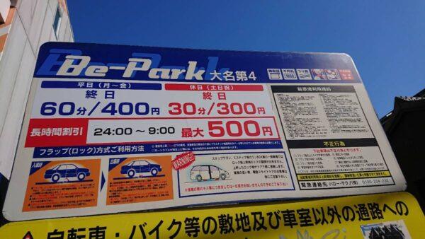Be-Park 大名第4
