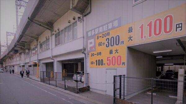 博多駅南駐車場
