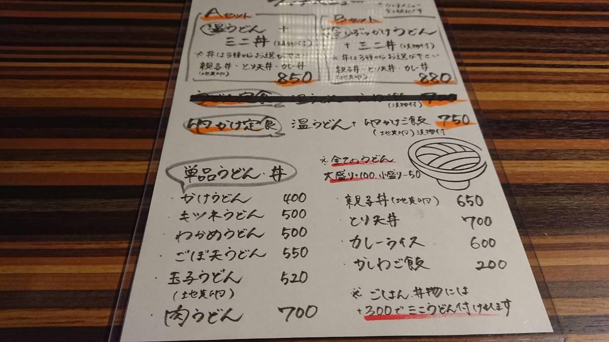うどん酒場kaine
