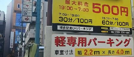 博多駅東OKパーキング