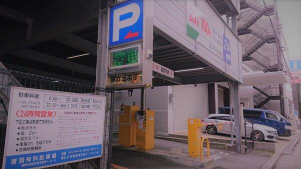音羽有料駐車場