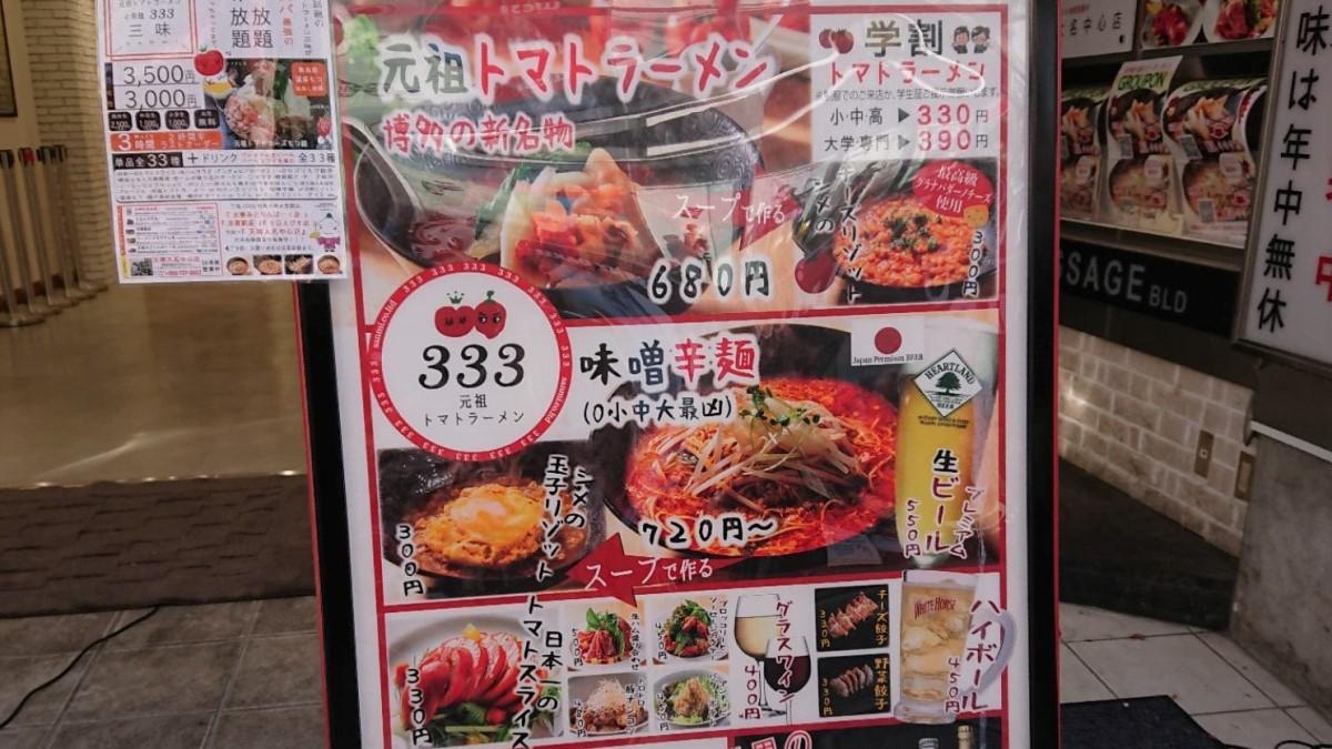 トマトラーメン・辛麺