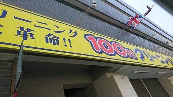 100円クリーニング コインズ