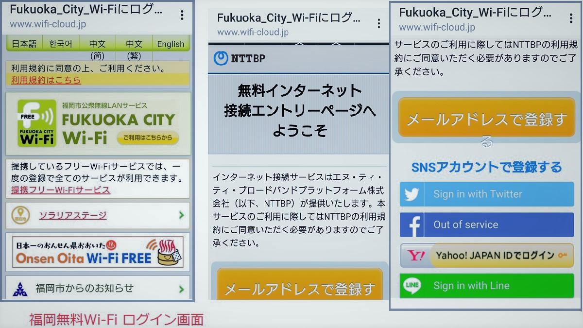 福岡 Free Wi-Fi