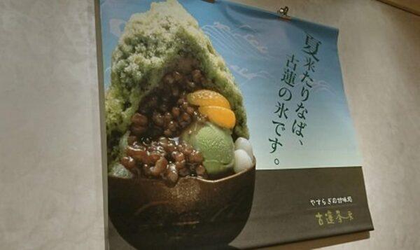 古蓮茶房 福岡三越店