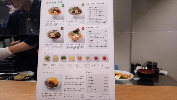 博多 担々麺 あづま屋