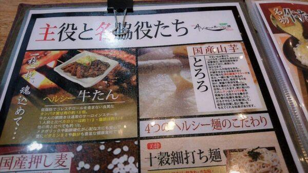 仙台牛たん横丁with麦とろヘルシー麺