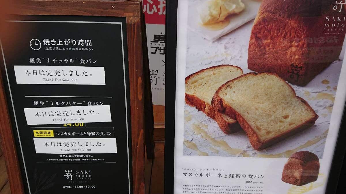 高級食パン専門店 嵜本