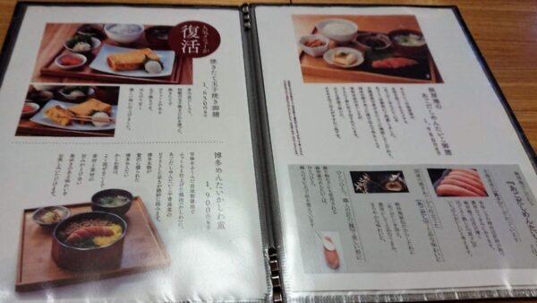 めんたい料理 博多 椒房庵